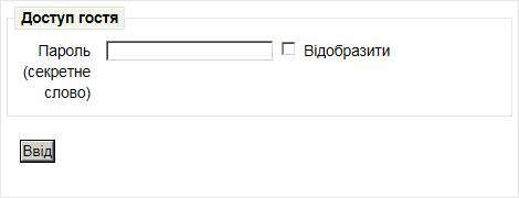 Запис на курс з використанням пароля